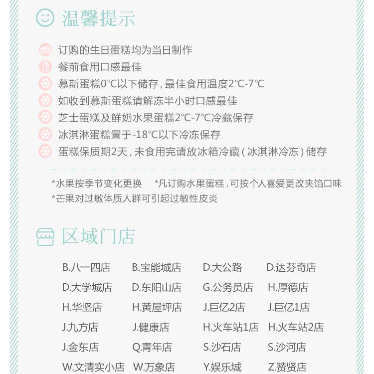缤纷慕斯_09.jpg